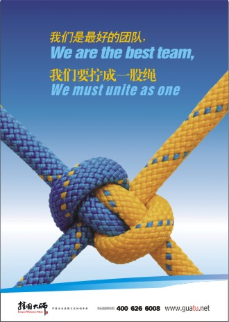团队精神标语|企业团队精神标语|团队励志标语-我们是一个团队,我们要拧成一股绳