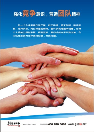 团队精神标语|企业团队精神标语|团队励志标语-强化竞争意识,营造团队精神
