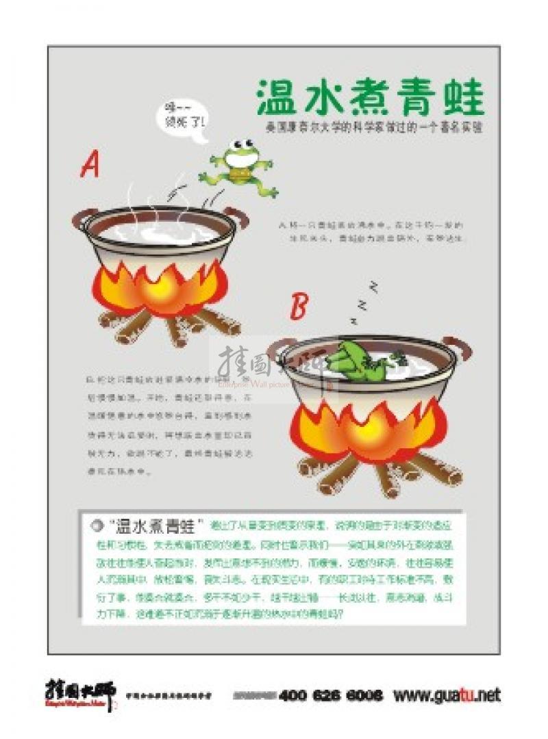 办公室激励标语|激励员工标语|销售激励标语-温水煮青蛙