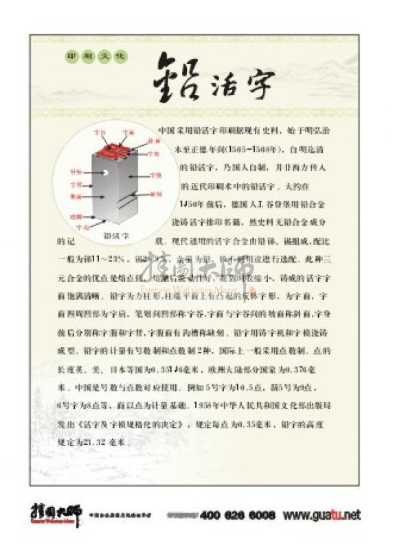印刷标语|印刷企业标语|印刷企业文化标语- 铅活字