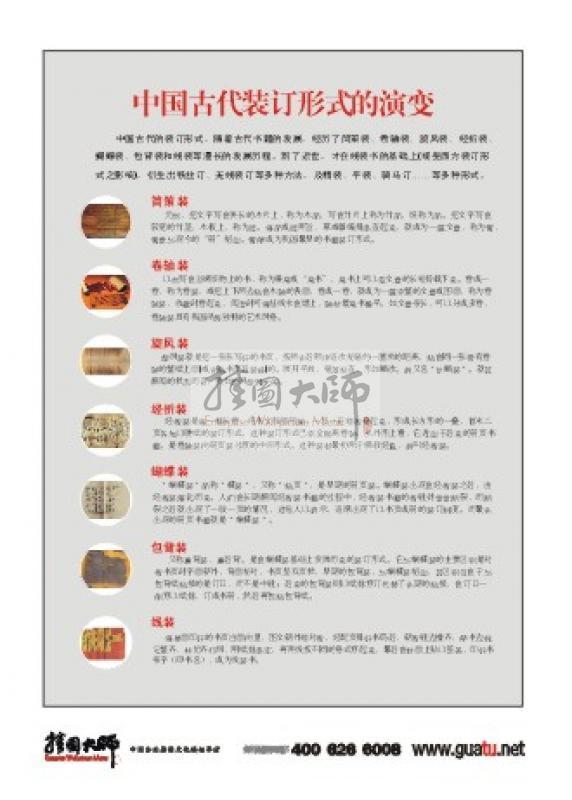 印刷标语|印刷企业标语|印刷企业文化标语- 中国古代装订形式的演变