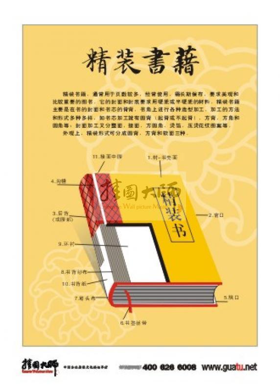 印刷标语|印刷企业标语|印刷企业文化标语- 精装书籍