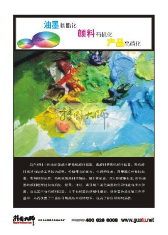 印刷企业标语|印刷企业文化标语|印刷宣传标语-油墨树脂化