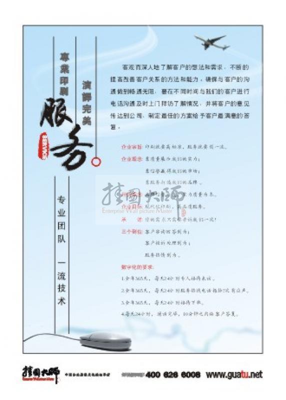 印刷企业标语|印刷企业文化标语|印刷宣传标语-服务