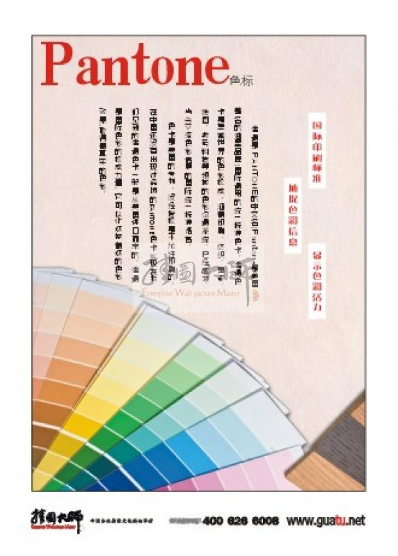 印刷企业标语|印刷企业文化标语|印刷宣传标语-pantone色标