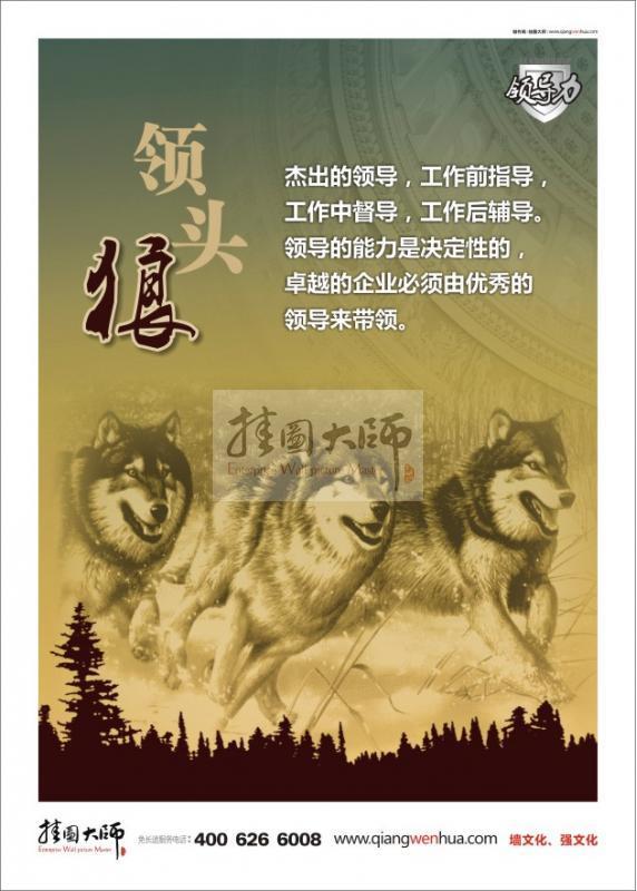 狼性文化标语 狼的团队精神 狼性团队