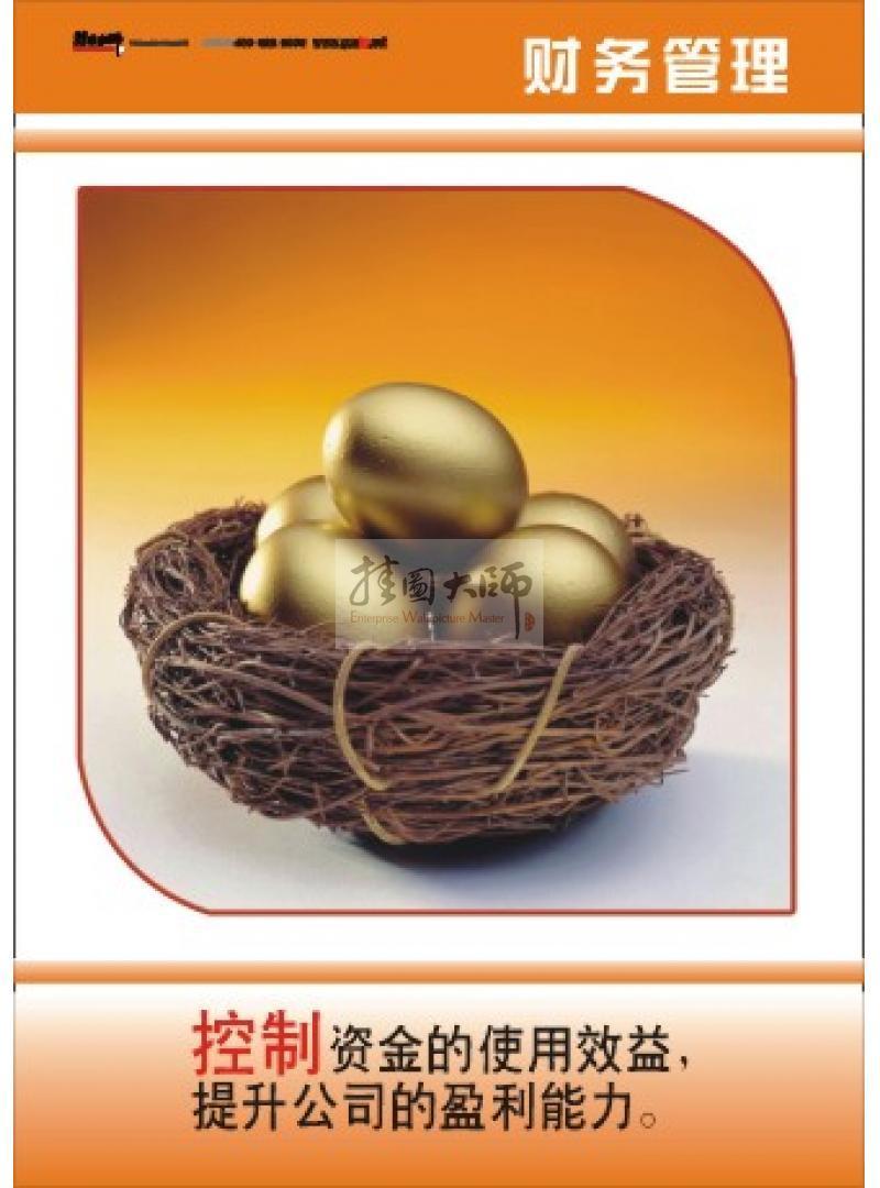 财务标语|财务室标语|财务管理标语-合理的控制资金