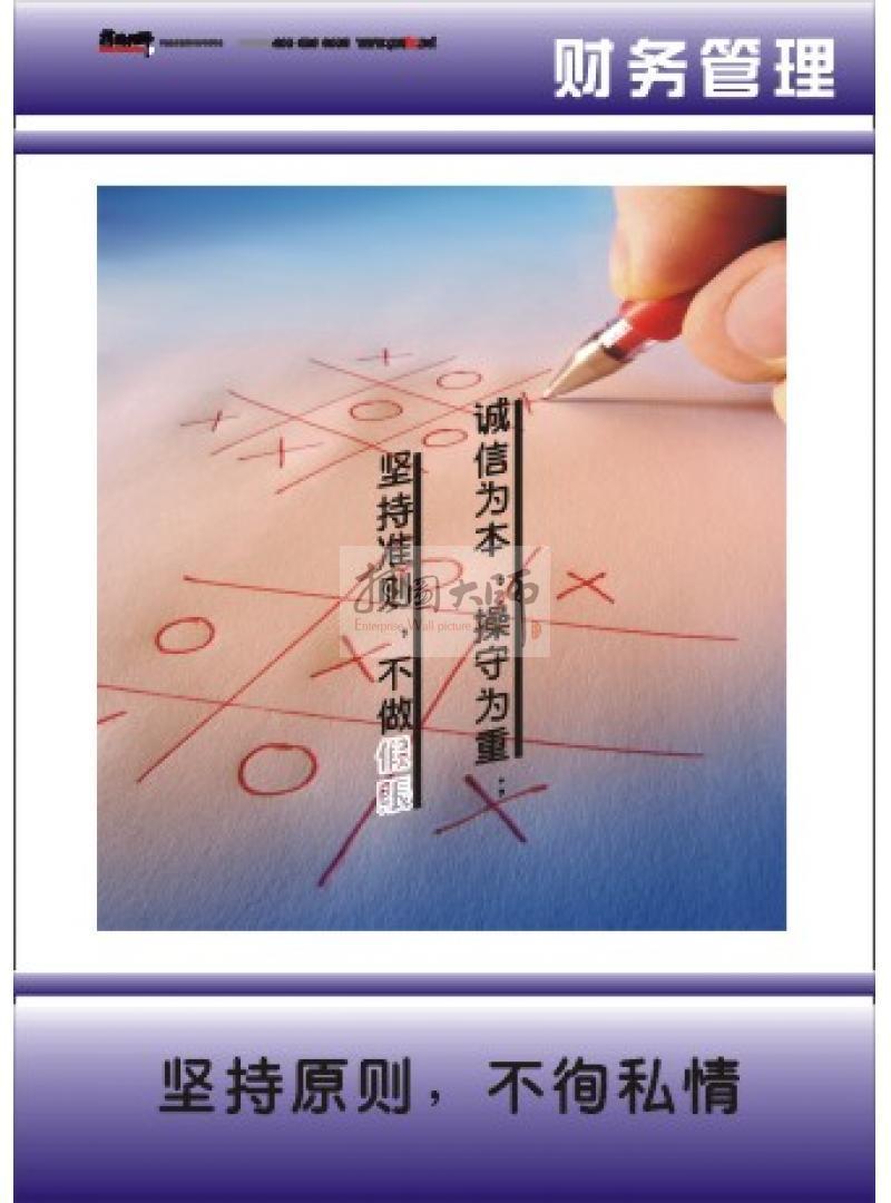财务标语|财务室标语|财务管理标语-坚持原则,不徇私情