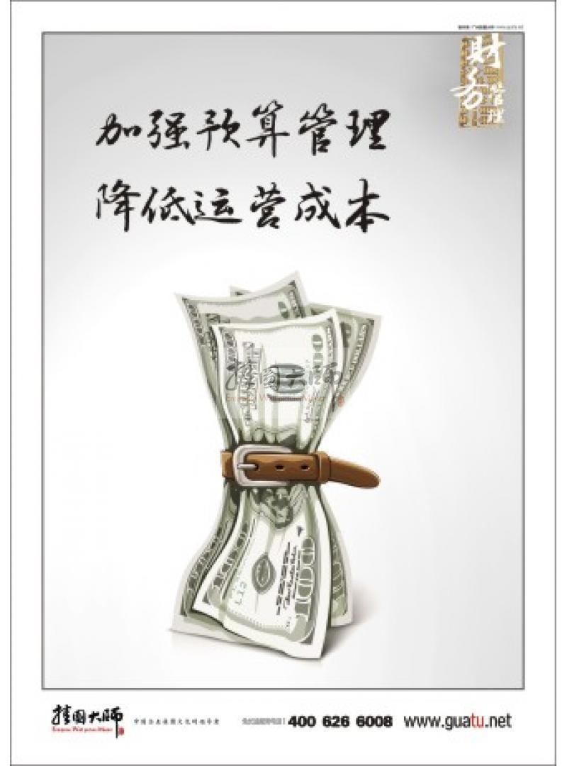 财务标语|财务室标语|财务管理标语-加强预算管理,降低运营成本