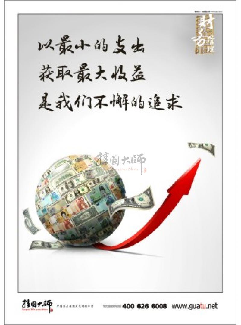 财务标语|财务室标语|财务管理标语-以最小的支出 获取最大收益 是我们不懈 的追求