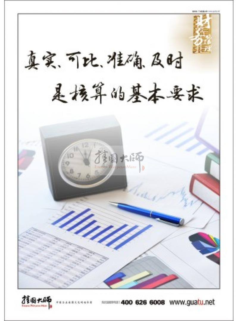 财务标语|财务室标语|财务管理标语-真实、可比、准确、及时是核算的基本要 求