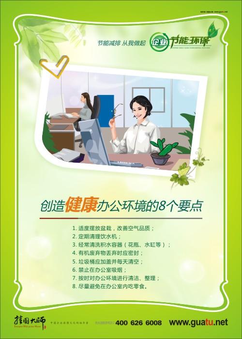 创造健康办公环境的8个要点 节能环保宣传