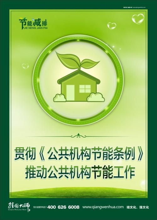 机关节能减排标语│公共机构节能宣传海报