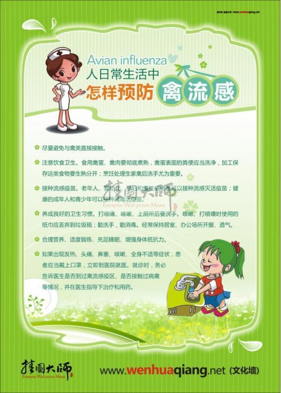 幼儿园预防春季传染病主题墙