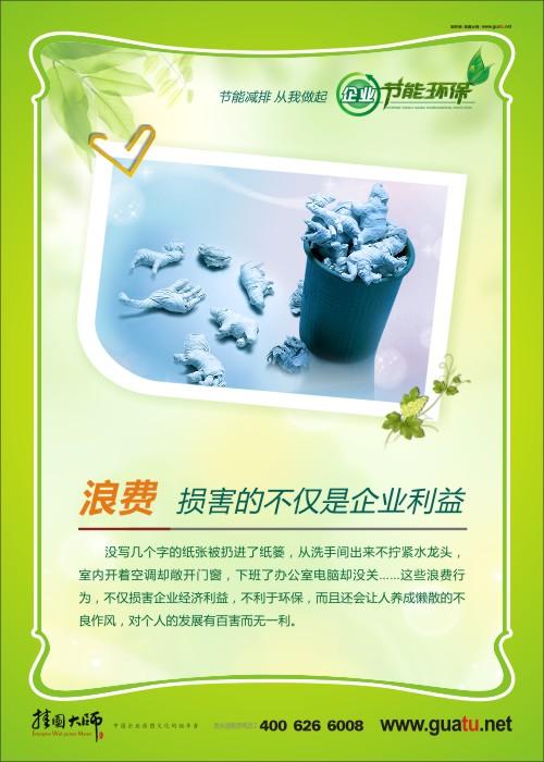 浪费 损害的不仅是企业利益 关于环保节能的图片