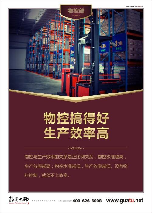 物控搞得好 生产效率高 工厂管理标语