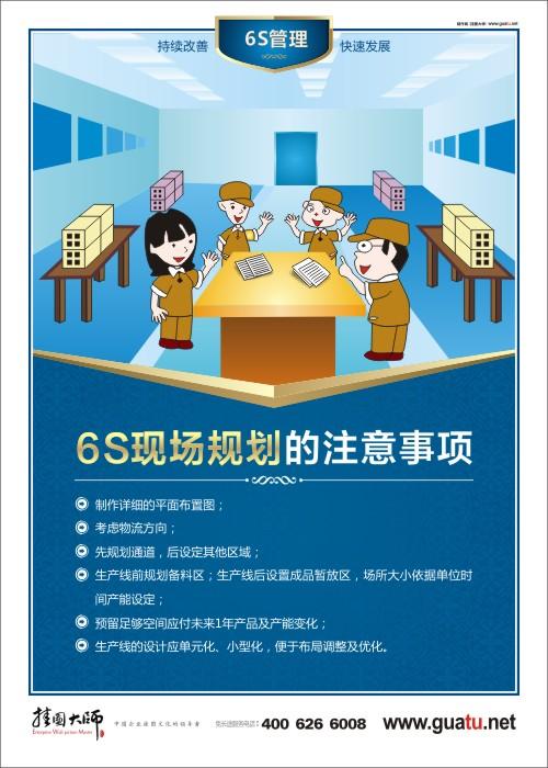 6S现场规划的注意事项 6s生产现场管理