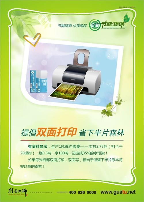 提倡双面打印 省下半片森林 环保节能宣传图片