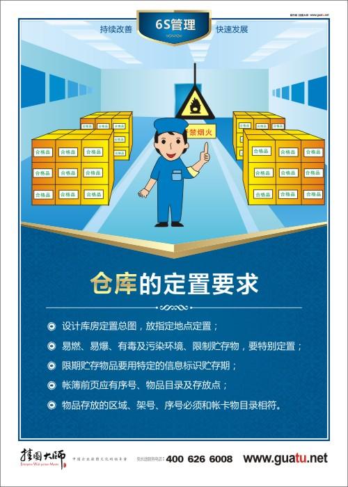 仓库的定置要求 工厂管理标语