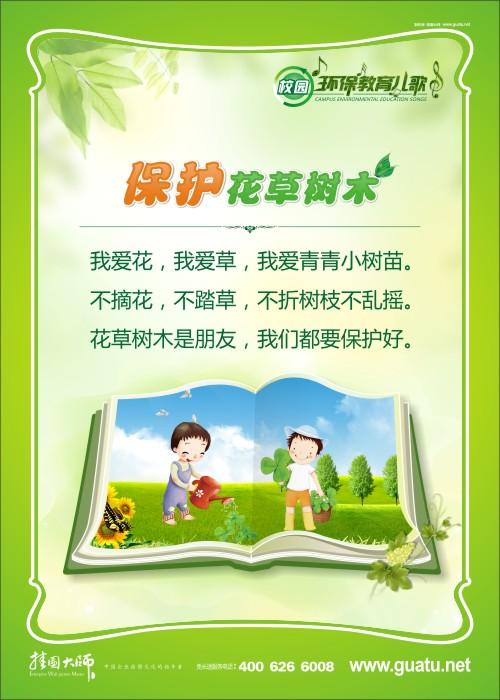 校园环保小标语 小学校园环保标语 保护花草树木 节能环保标语 学生素