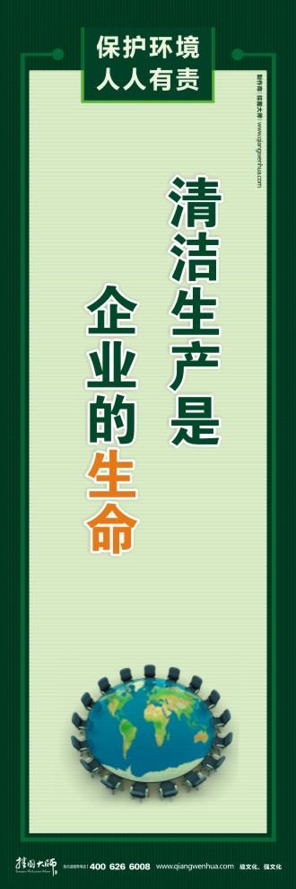 节能环保绿色 绿色低碳环保标语 提倡绿色生活