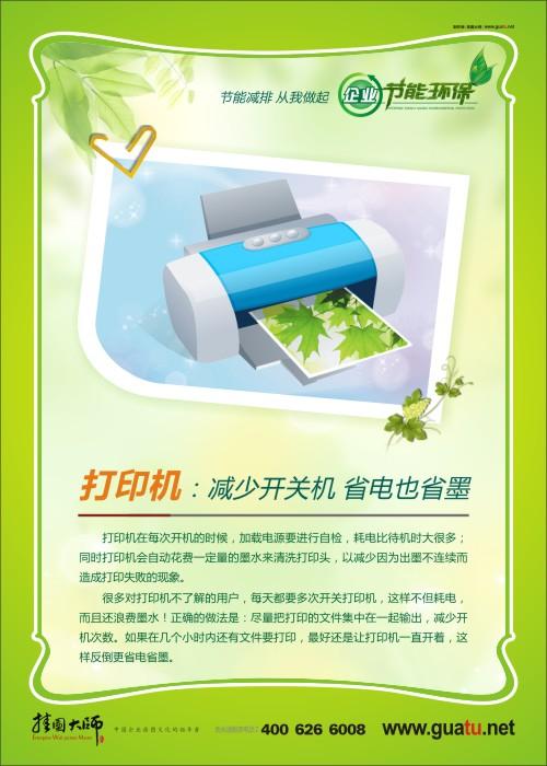打印机:减少开关机 省电也省墨 关于环保节能的图片