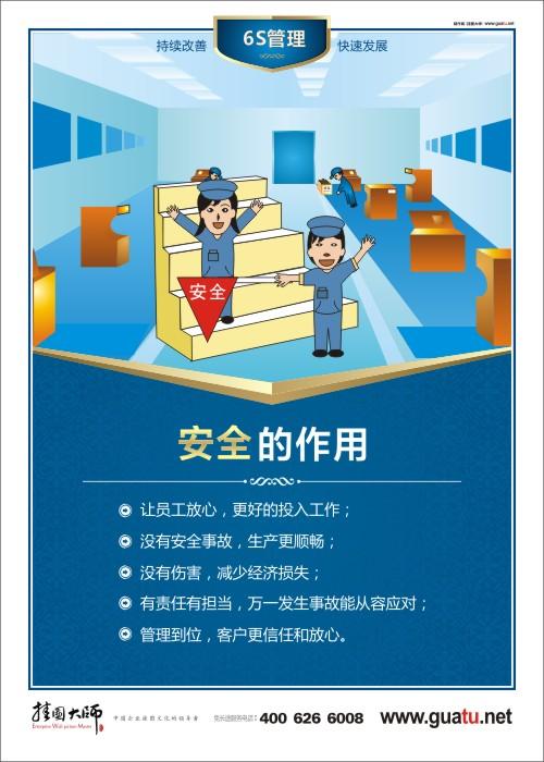 安全的作用 工厂安全标语大全