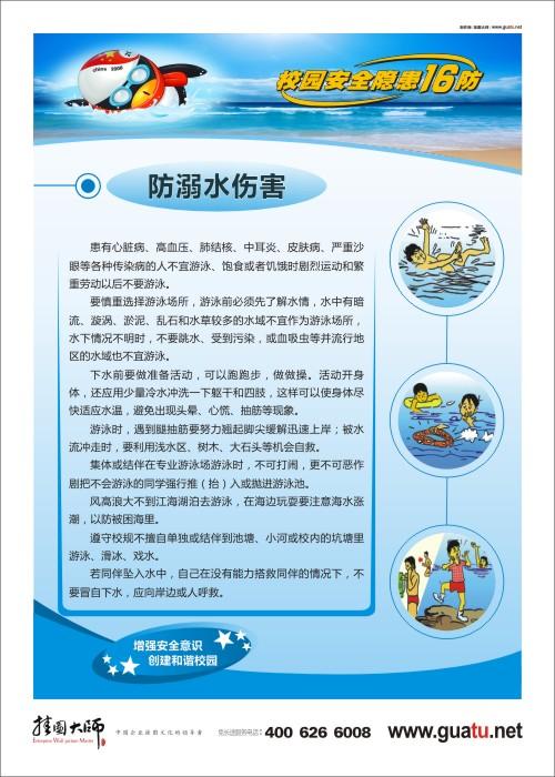 防溺水伤害  防溺水安全标语