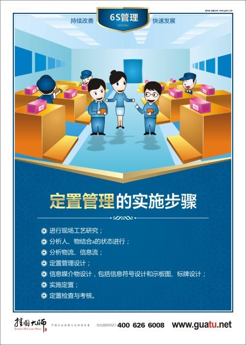 定置管理的实施步骤 现场6s管理