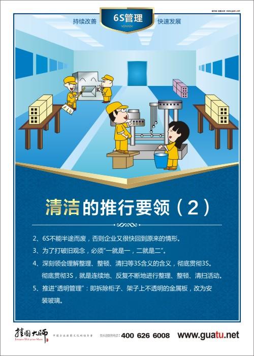 清洁的推行要领(2)  6s管理宣传标语