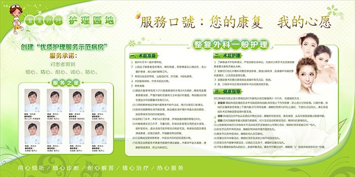 优质护理服务标语 外科护理园地