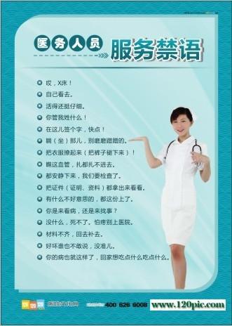 医院服务用语 医院文明用语 医务人员服务禁语