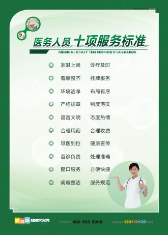 医院服务标准 医院服务承诺 医院服务制度 医院优质服务标准 医院形象宣传标语 医院服务宣传标语