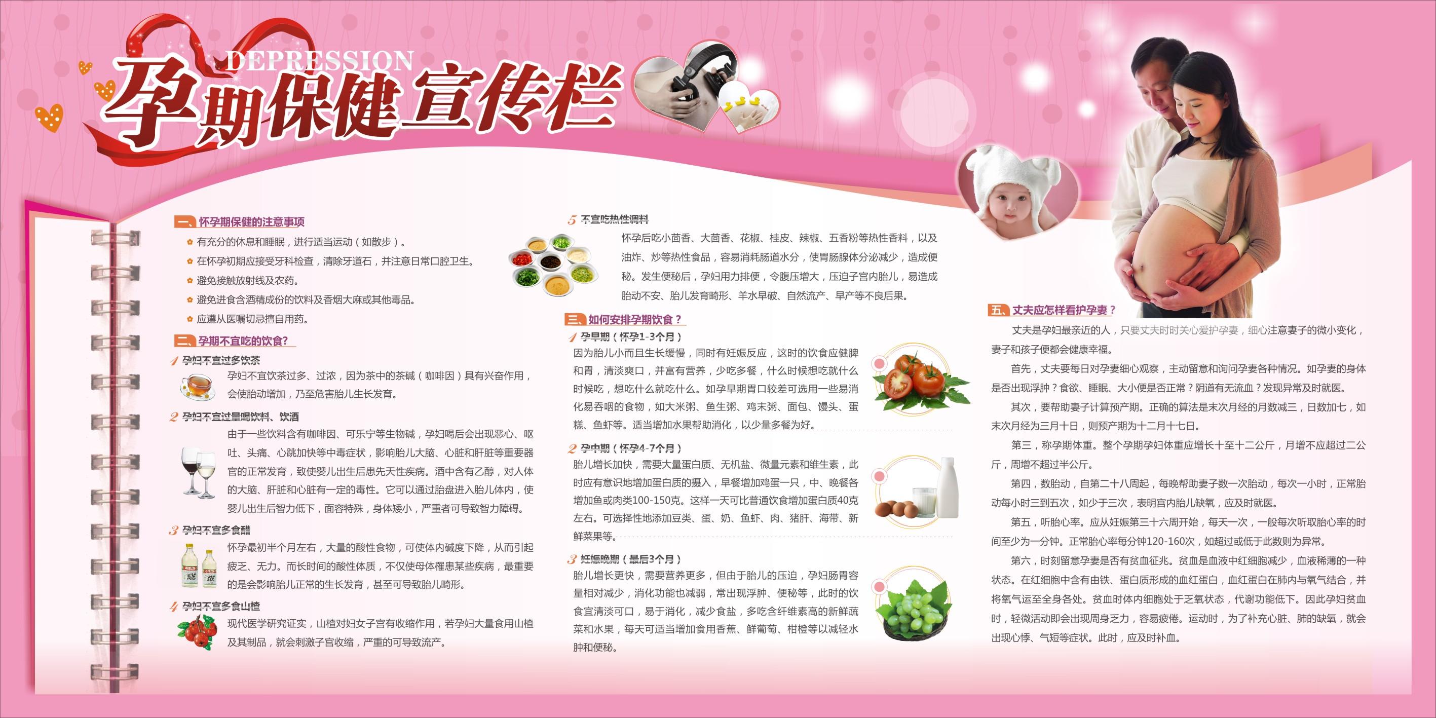 妇产科宣传标语_医院科室宣传图相关图片下载