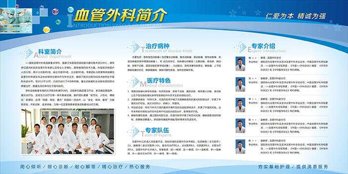 医院科室标语-医院科室建设-医院科室介绍图片-医院科室简介图片-医院
