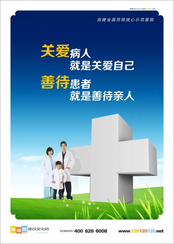 医院服务理念标语