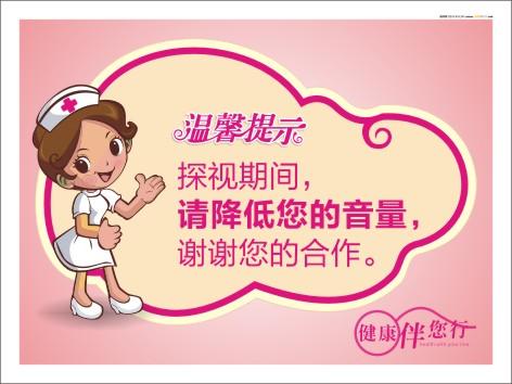 医院温馨提示语 医院病房温馨提示 医院温馨提示图片 温馨提示探视