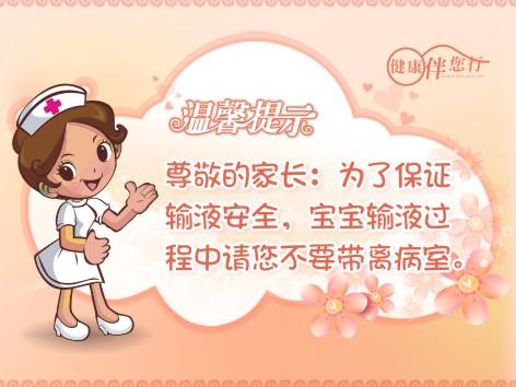 病房温馨提示 病房温馨提示图片 病房温馨提示语 医院病房温馨提示