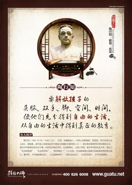 教师办公室宣传标语 陶行知教育名言