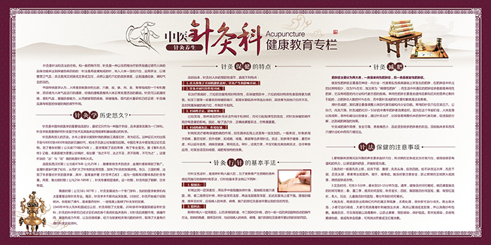 中医养生宣传标语_供应医院外科宣传标语中医养生七法价格图片