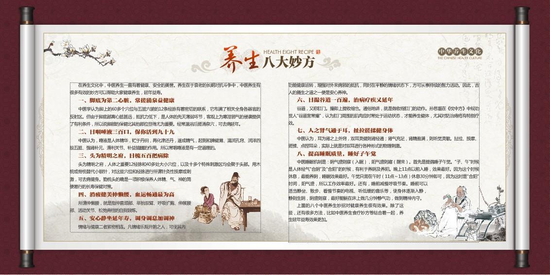 中医养生宣传标语_中医宣传标语美容养生馆图片夏季养生图四季