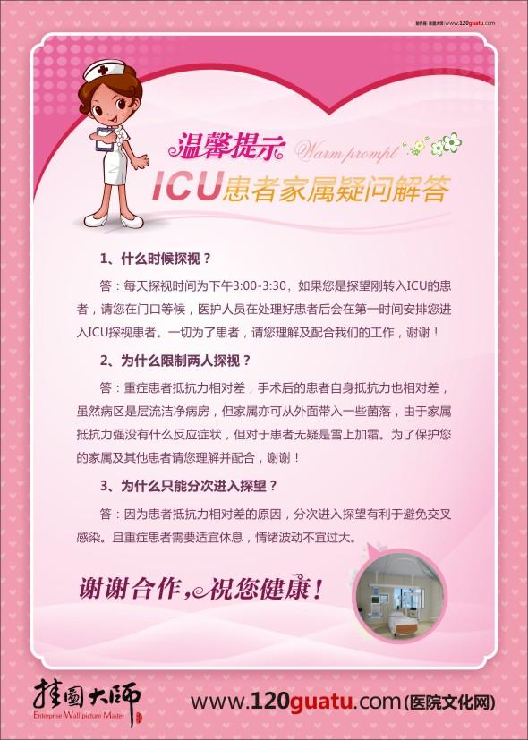 医院温馨提示 病房温馨提示 温馨提示 ICU给患者真挚的关爱 温馨提示